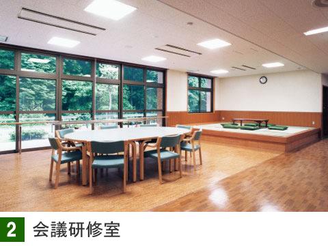 施設内の各種会議・研修はじめ、地域に広く開放しています。