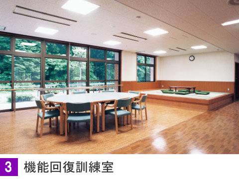 生活リハビリや行事の後の憩いの場、機能回復訓練室と食堂。