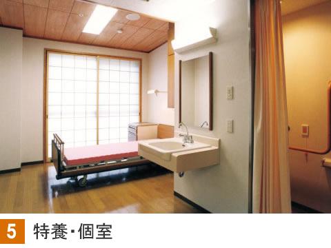 プライバシー尊重の個室は、洋風又は和風で快適に暮らせます。