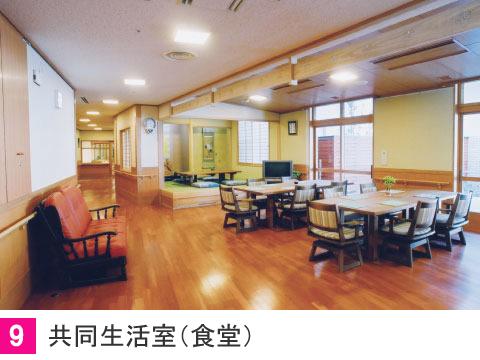 皆がそれぞれのんびりくつろげる共同生活室と食堂、畳の間。