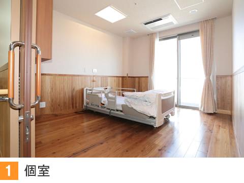 北欧式トランスファーによるやさしい介護も楽な広々とした個室。
