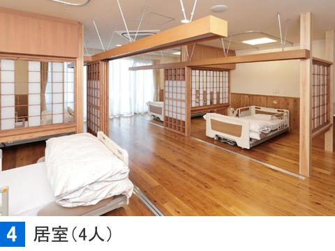 おしゃべりが楽しい開放感あふれる多床室(4人部屋)。