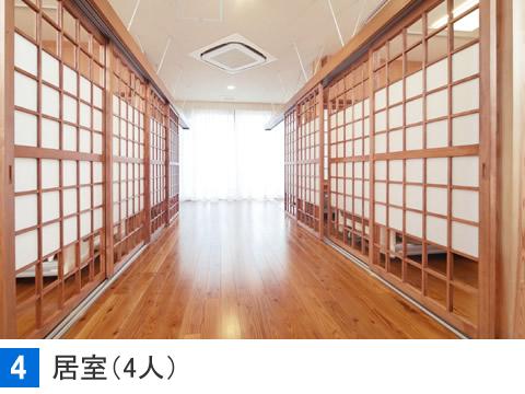 プライバシーを最も尊重した多床室(4人部屋)。