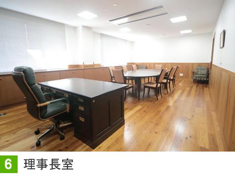 重要な業務を遂行する理事長の執務室。