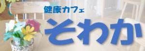 banner_cafe1
